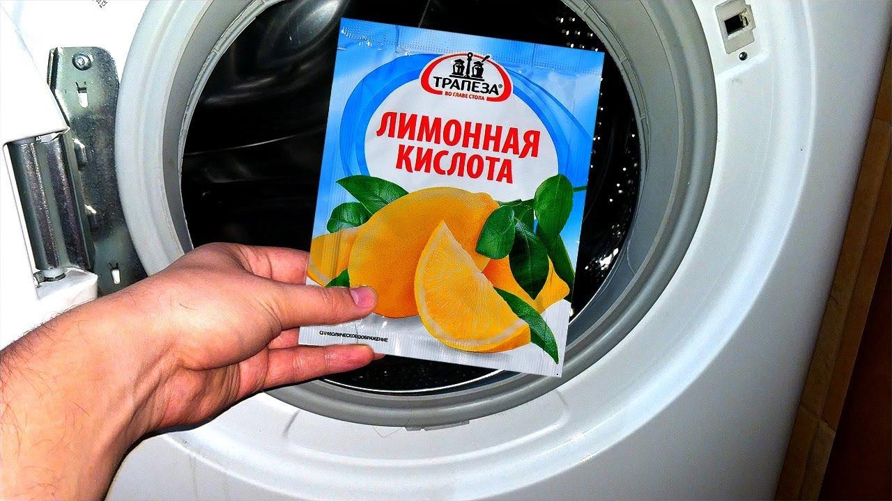 Удаляем накипь в стиральной машине_3