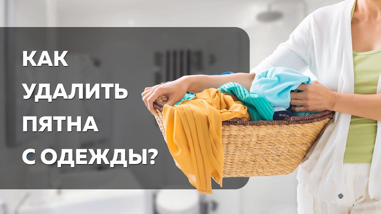 Народные средства для удаления пятен с одежды_1